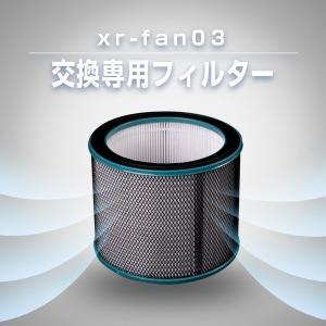 【あすつく】扇風機 xr-fan03 専用フィルター 交換用 filter-xrfan03|topkanban
