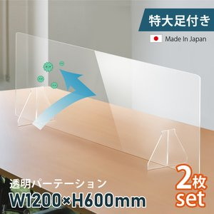 あすつく【お得な2枚セット】日本製 透明アクリルパーテーション W1200×H600mm 特大足付き デスク 仕切り板 間仕切り 組立式 衝立 受付 fpc-12060-2set topkanban