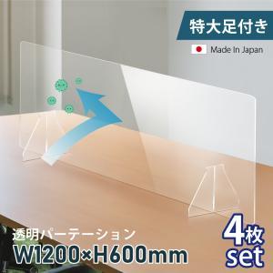 あすつく【お得な4枚セット】日本製 透明アクリルパーテーション W1200×H600mm 特大足付き デスク 仕切り板 間仕切り 組立式 衝立 受付 fpc-12060-4set topkanban