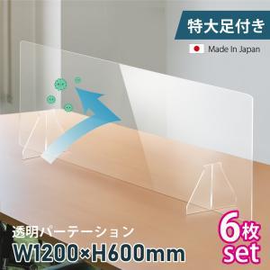 あすつく【お得な6枚セット】日本製 透明アクリルパーテーション W1200×H600mm 特大足付き デスク 仕切り板 間仕切り 組立式 衝立 受付 fpc-12060-6set topkanban