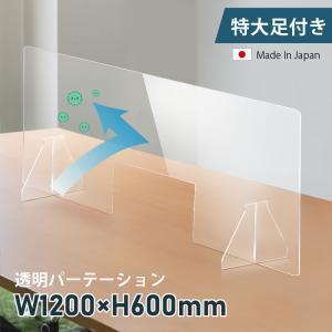 あすつく【期間限定特価】日本製 透明アクリルパーテーション W1200×H600mm 特大足付き 仕切り板 間仕切り 組立式 衝立 受付 飲食店 オフィス fpc-12060-m30 topkanban