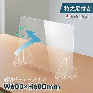 あすつく 日本製 透明アクリルパーテーション 透明 W600xH600mm 飛沫感染予防 仕切り板 間仕切り 組立式 衝立 受付 板厚3mm 特大足付 コロナ対策(fpc-6060) topkanban