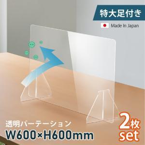あすつく【お得な2枚セット】あすつく 日本製 透明 アクリルパーテーション W600×H600mm 特大足付き 仕切り板 間仕切り 組立式 衝立 受付 fpc-6060-2set topkanban