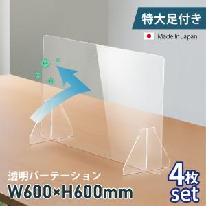 あすつく【お得な4枚セット】あすつく 日本製 透明アクリルパーテーション W600×H600mm 特大足付き デスク 仕切り板 間仕切り 組立式 衝立 受付 fpc-6060-4set topkanban