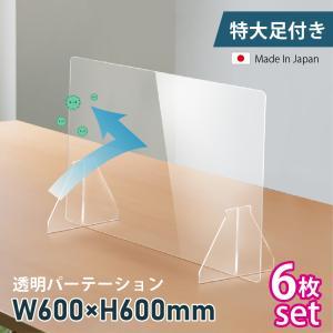 あすつく【お得な6枚セット】あすつく 日本製 透明アクリルパーテーション W600×H600mm 特大足付き  デスク 仕切り板 間仕切り 組立式 衝立 受付 fpc-6060-6set topkanban