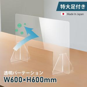 あすつく【期間限定特価】あすつく 日本製 透明 アクリルパーテーション W600×H600mm 特大足付き 仕切り板 間仕切り 組立式 衝立 受付 飲食店 fpc-6060-m30 topkanban