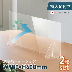 あすつく【お得な2枚セット】 日本製 透明アクリルパーテーション W900×H600mm 特大足付き デスク 仕切り板 間仕切り 組立式 衝立 受付 fpc-9060-2set topkanban
