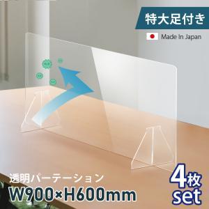 あすつく【お得な4枚セット】日本製 透明アクリルパーテーション W900×H600mm 特大足付き  デスク 仕切り板 間仕切り 組立式 衝立 受付 fpc-9060-4set topkanban