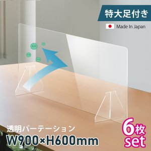あすつく【お得な6枚セット】日本製 透明アクリルパーテーション W900×H600mm 特大足付き デスク 仕切り板 間仕切り 組立式 衝立 受付 fpc-9060-6set topkanban