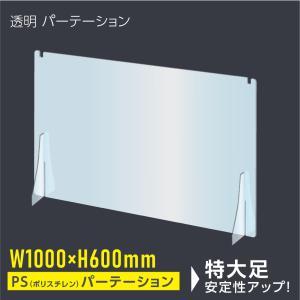 透明パーテーション W1000×H600mm 特大足付き 軽くて丈夫なPS(ポリスチレン)板 デスク パーテーション 卓上パネル 仕切り板 衝立 間仕切り fpsc-10060|topkanban