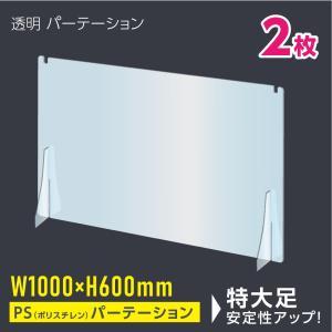[お得な2枚セット] 透明パーテーション W1000×H600mm 特大足付き 軽くて丈夫なPS(ポリスチレン)パーテーション 卓上パネル 仕切り板 fpsc-10060-2set|topkanban
