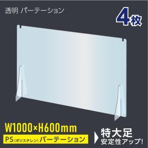 [お得な4枚セット] 透明パーテーション W1000×H600mm 特大足付き 軽くて丈夫なPS(ポリスチレン)パーテーション 卓上パネル 仕切り板 fpsc-10060-4set|topkanban