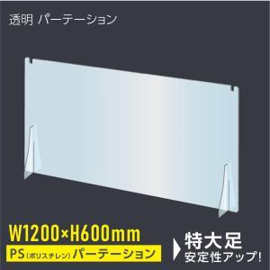 透明パーテーション W1200×H600mm 特大足付き 軽くて丈夫なPS(ポリスチレン)板 デスク パーテーション 卓上パネル 仕切り板 衝立 間仕切り fpsc-12060|topkanban