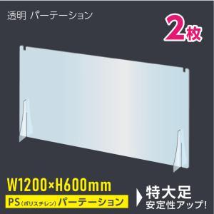 [お得な2枚セット] 透明パーテーション W1200×H600mm 特大足付き 軽くて丈夫なPS(ポリスチレン)パーテーション 仕切り板 衝立 間仕切り fpsc-12060-2set|topkanban