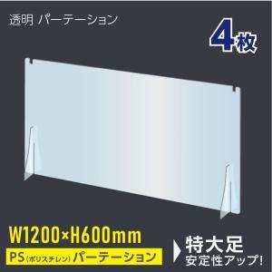 [お得な4枚セット] 透明パーテーション W1200×H600mm 特大足付き 軽くて丈夫なPS(ポリスチレン)パーテーション 仕切り板 衝立 間仕切り fpsc-12060-4set|topkanban