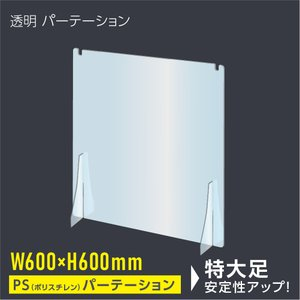 透明パーテーション W600×H600mm 特大足付き 軽くて丈夫なPS(ポリスチレン)板 デスク パーテーション 卓上パネル 仕切り板 衝立 間仕切り fpsc-6060|topkanban
