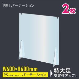 [お得な2枚セット] 透明パーテーション W600×H600mm 特大足付き 軽くて丈夫なPS(ポリスチレン)パーテーション 卓上パネル 仕切り板 fpsc-6060-2set|topkanban