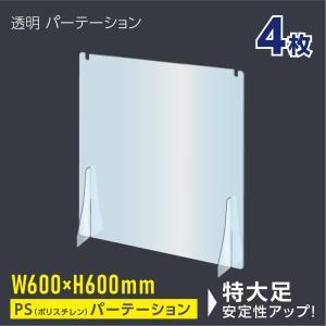 [お得な4枚セット] 透明パーテーション W600×H600mm 特大足付き 軽くて丈夫なPS(ポリスチレン)パーテーション 卓上パネル 仕切り板 fpsc-6060-4set|topkanban