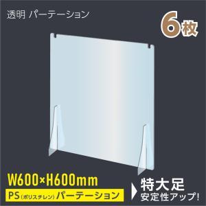 [お得な6枚セット] 透明パーテーション W600×H600mm 特大足付き 軽くて丈夫なPS(ポリスチレン)パーテーション 卓上パネル 仕切り板 fpsc-6060-6set|topkanban