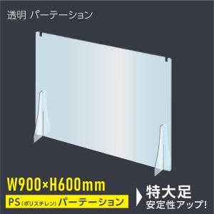 透明パーテーション W900×H600mm 特大足付き 軽くて丈夫なPS(ポリスチレン)板 デスク パーテーション 卓上パネル 仕切り板 衝立 間仕切り fpsc-9060|topkanban
