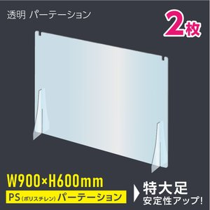[お得な2枚セット] 透明パーテーション W900×H600mm 特大足付き 軽くて丈夫なPS(ポリスチレン)パーテーション 仕切り板 衝立 間仕切り fpsc-9060-2set|topkanban