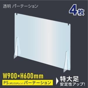 [お得な4枚セット] 透明パーテーション W900×H600mm 特大足付き 軽くて丈夫なPS(ポリスチレン)パーテーション 仕切り板 衝立 間仕切り fpsc-9060-4set|topkanban