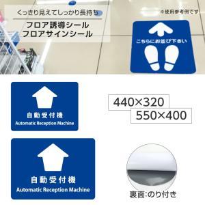 「自動受付機」フロア誘導シール 2ヶ国語 青 2サイズ選べる 貼り付け簡単 滑り止め 日本製(fs-01)|topkanban
