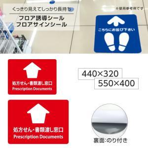 「処方せん・書類渡し窓口」フロア誘導シール 2ヶ国語 赤 2サイズ選べる 貼り付け簡単 滑り止め 日本製(fs-02)|topkanban