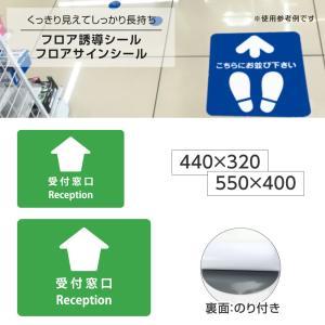 「受付窓口」フロア誘導シール 2ヶ国語 緑 2サイズ選べる 貼り付け簡単 滑り止め 日本製(fs-03)|topkanban