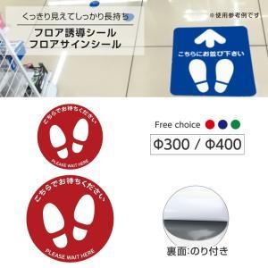 フロア誘導シール 足型丸(大) 2ヶ国語 赤/緑/青 2サイズ選べる 貼り付け簡単 滑り止め 日本製(fs-04)|topkanban