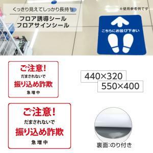 「ご注意!振り込め詐欺」フロア誘導シール 2サイズ選べる 貼り付け簡単 滑り止め 日本製(fs-05)|topkanban