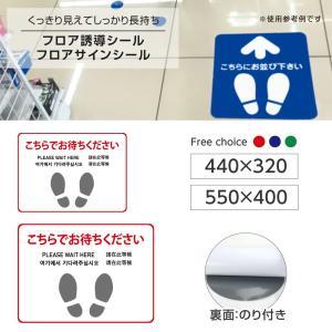 「ごちらでお待ちください」フロア誘導シール 4ヶ国語 2サイズ選べる 貼り付け簡単 滑り止め 日本製(fs-06)|topkanban