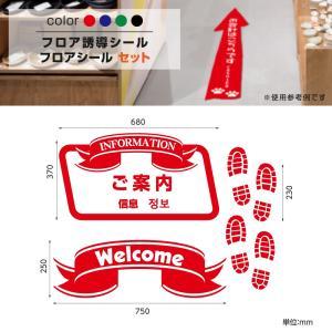 「ご案内」フロア誘導シール 4ヶ国語 赤/青/緑/黒 貼り付け簡単 滑り止め 日本製(fs-s-01)|topkanban