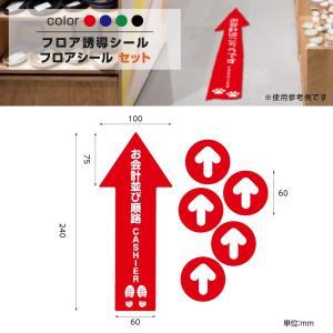 「お会計並び順路」フロア誘導シール 2ヶ国語 赤/青/緑/黒 貼り付け簡単 滑り止め 日本製(fs-s-02)|topkanban