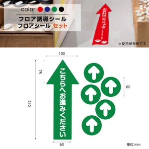 「こちらへお進みください」フロア誘導シール 赤/青/緑/黒 貼り付け簡単 滑り止め 日本製(fs-s-03)|topkanban