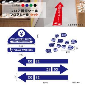 「こちらへお進みください」フロア誘導シール 赤/青/緑/黒 貼り付け簡単 滑り止め 日本製(fs-s-04)|topkanban
