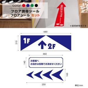 「2F↑」フロア誘導シール 赤/青/緑/黒 貼り付け簡単 滑り止め 日本製(fs-s-05)|topkanban