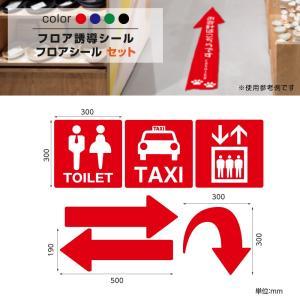フロア誘導シール セット 赤/青/緑/黒 貼り付け簡単 滑り止め 日本製(fs-s-06)|topkanban