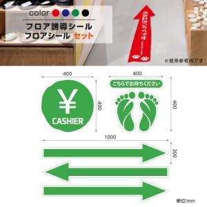 フロア誘導シール セット 赤/青/緑/黒 貼り付け簡単 滑り止め 日本製(fs-s-07)|topkanban