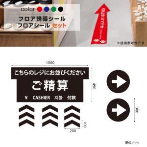 「ご精算」フロア誘導シール 4ヶ国語 赤/青/緑/黒 貼り付け簡単 滑り止め 日本製(fs-s-08)|topkanban