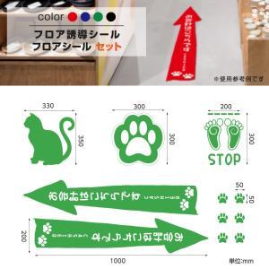 「お会計はこちらです」フロア誘導シール 赤/青/緑/黒 貼り付け簡単 滑り止め 日本製(fs-s-09)|topkanban