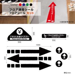 「こちらに並びください」フロア誘導シール 2ヶ国語 赤/青/緑/黒 貼り付け簡単 滑り止め 日本製(fs-s-10)|topkanban