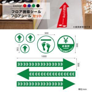 「お会計」フロア誘導シール 2ヶ国語 赤/青/緑/黒 貼り付け簡単 滑り止め 日本製(fs-s-11)|topkanban