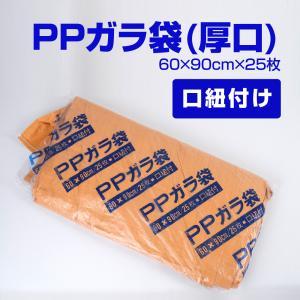 PPガラ袋 厚口 口ひも付 1パック(25枚入り) サイズ:600mm×900mm ポリプロピレン製 資材の運搬・保管、廃材のごみ入れ用 gb-6090u|topkanban