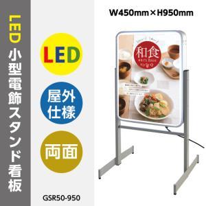 あすつく【新商品】看板 店舗用看板 電飾看板 LED照明入り看板小型電飾スタンド看板 両面式 LEDエッジライト式スタンドサイン W450mm*H950mm GSR50-950|topkanban