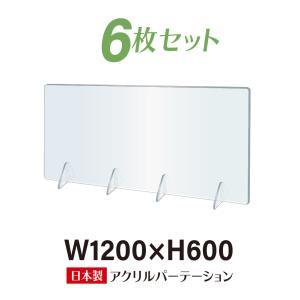 5倍Point 6枚セット 日本製造 透明アクリルパーテーション W1200*H600mm 角丸加工 対面式スクリーン 仕切り板 間仕切り 卓上 衝立 jap-r12060-6set topkanban