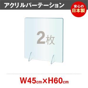あすつく 2枚セット 日本製造 透明アクリルパーテーション W450*H600mm 仕切り板 間仕切り 角丸加工 対面式スクリーン デスク用仕切り板 jap-r4560-2set topkanban