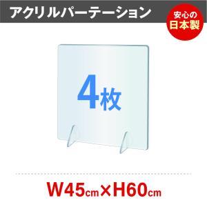 あすつく 4枚セット 日本製造 透明アクリルパーテーション W450*H600mm 角丸加工 対面式スクリーン デスク用仕切り板 仕切り板 間仕切り jap-r4560-4set topkanban