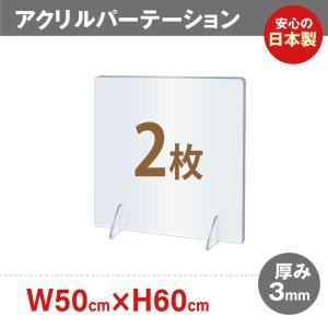 [お得な2枚セット] 日本製 W500×H600mm 板厚3mm 透明 アクリルパーテーション 対面式スクリーン 衝立 間仕切り 仕切り板 卓上パネル jap-r5060-2set topkanban