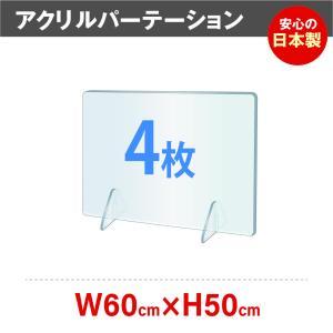 4枚セット「強度バージョンアップ」日本製造 透明アクリルパーテーション W600*H500mm 仕切り板 間仕切り デスク用仕切り板 jap-r6050-4set topkanban